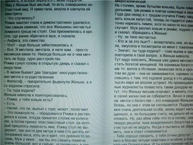 Иллюстрация 1 из 8 для Предчувствия ее не обманули - Татьяна Полякова | Лабиринт - книги. Источник: света