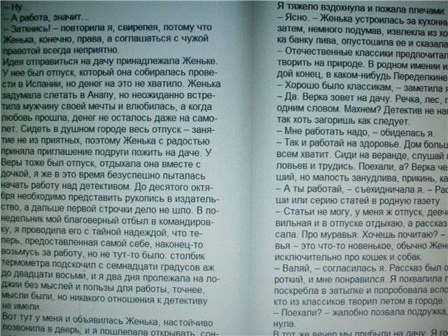 Иллюстрация 1 из 11 для На дело со своим ментом - Татьяна Полякова | Лабиринт - книги. Источник: света