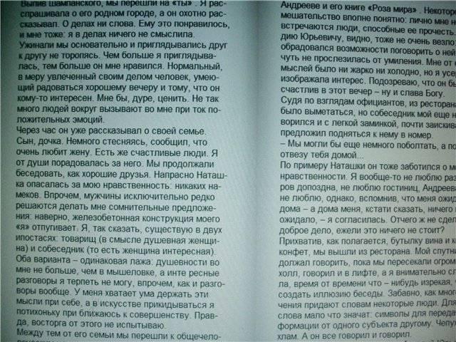 Иллюстрация 1 из 5 для Строптивая мишень: Повесть - Татьяна Полякова | Лабиринт - книги. Источник: света