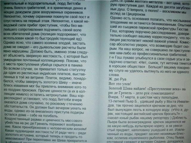 Иллюстрация 1 из 3 для Левиафан: Роман - Борис Акунин | Лабиринт - книги. Источник: света