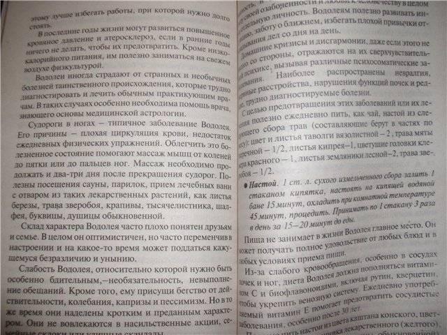 Иллюстрация 1 из 8 для Настольная книга гипертоника - Николай Даников | Лабиринт - книги. Источник: света