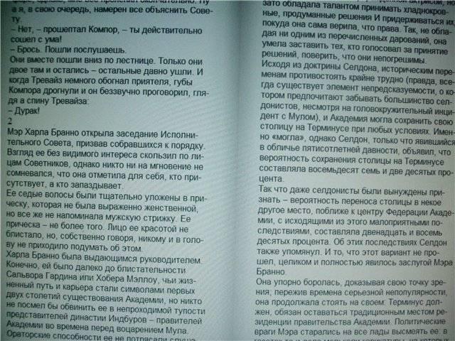 Иллюстрация 1 из 6 для Академия на краю гибели - Айзек Азимов | Лабиринт - книги. Источник: света