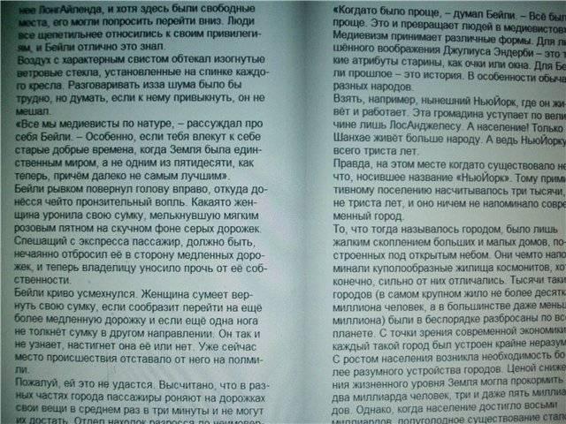 Иллюстрация 1 из 9 для Стальные пещеры - Айзек Азимов | Лабиринт - книги. Источник: света
