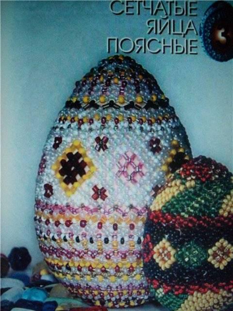 Иллюстрация 1 из 36 для Пасхальные яйца из бисера - Елена Вильчевская | Лабиринт - книги. Источник: света