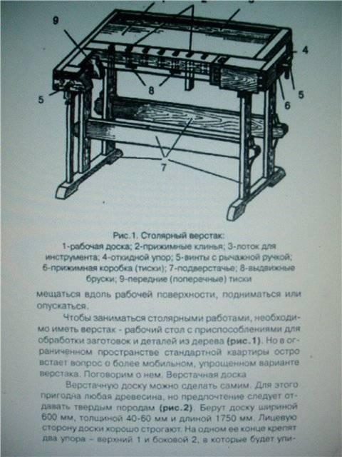 Иллюстрация 1 из 23 для Мебель для нашего дома - В.С. Левадный   Лабиринт - книги. Источник: света