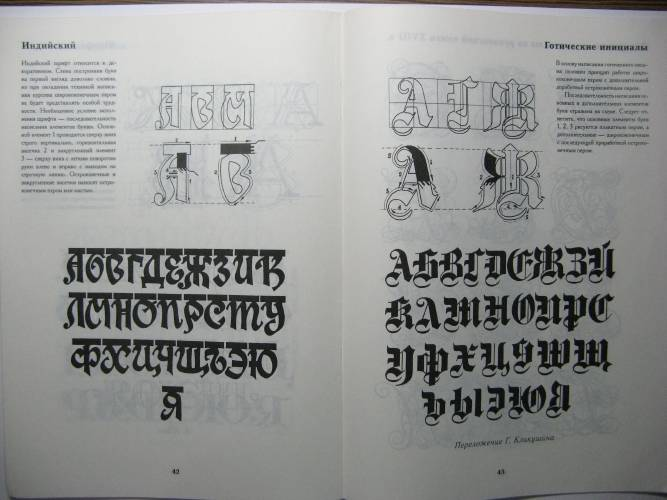 Иллюстрация 1 из 15 для Учимся писать шрифты вместе с Владимиром Васюком - Владимир Васюк | Лабиринт - книги. Источник: Весна пришла