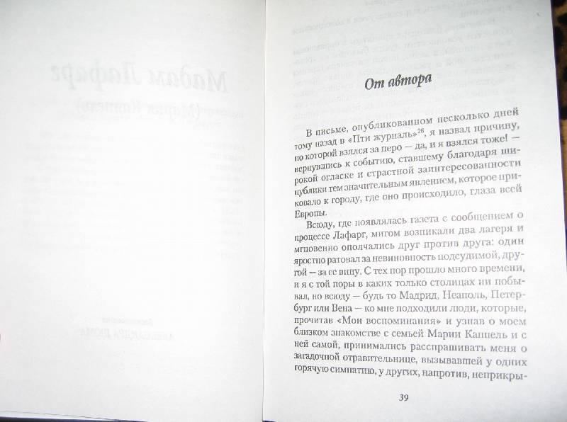 Иллюстрация 1 из 6 для Мадам Лафарг: роман - Александр Дюма   Лабиринт - книги. Источник: Svetik_