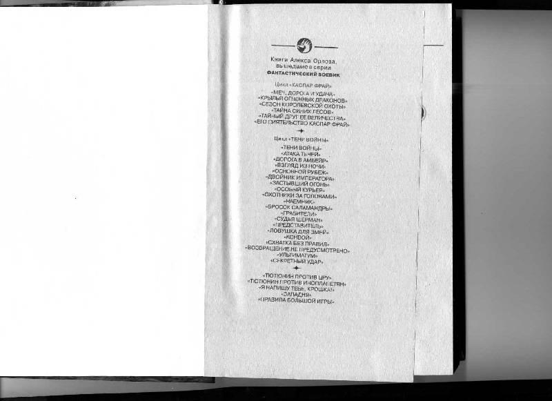 Иллюстрация 1 из 8 для Его Сиятельство Каспар Фрай - Алекс Орлов | Лабиринт - книги. Источник: Ammari