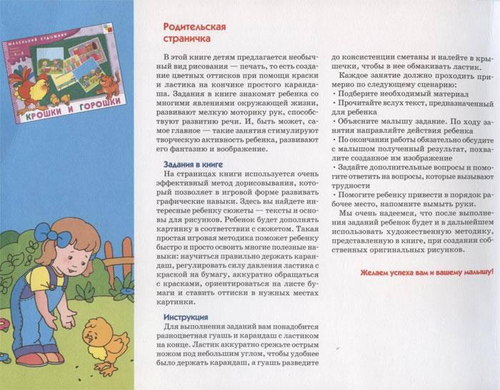 Иллюстрация 1 из 14 для Крошки и горошки. Художественный альбом для занятий с детьми 3 - 5 лет | Лабиринт - книги. Источник: Кнопа2
