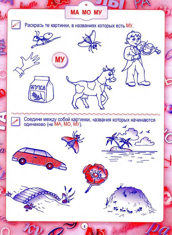 Иллюстрация 1 из 19 для 30 уроков чтения - Инна Андреева | Лабиринт - книги. Источник: Кнопа2