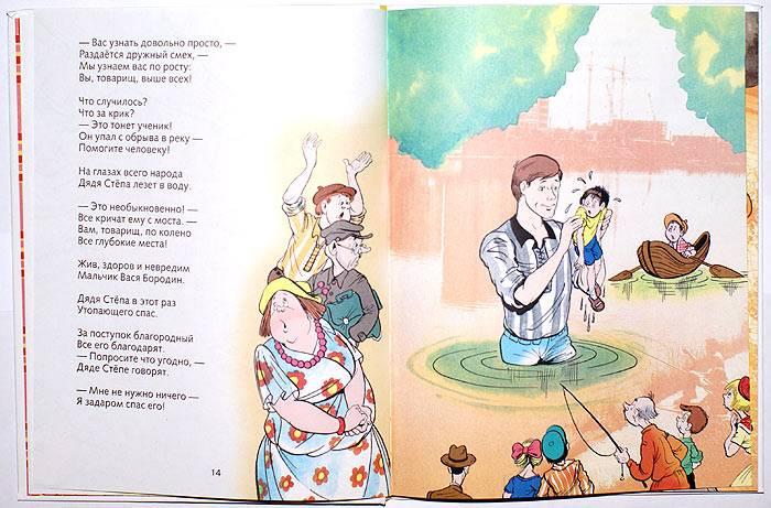 Иллюстрация 1 из 7 для Дядя Степа. Поэма в четырех частях - Сергей Михалков   Лабиринт - книги. Источник: Кнопа2