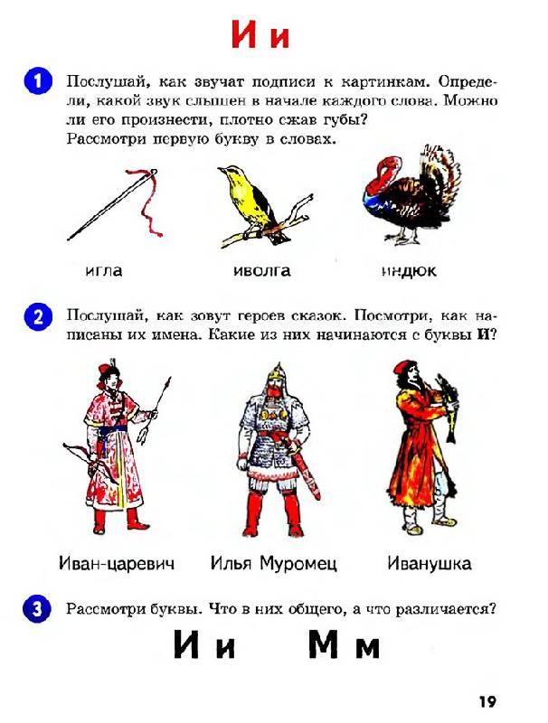 Иллюстрация 1 из 19 для Здравствуйте, буквы! - Мисаренко, Войченко | Лабиринт - книги. Источник: Кнопа2