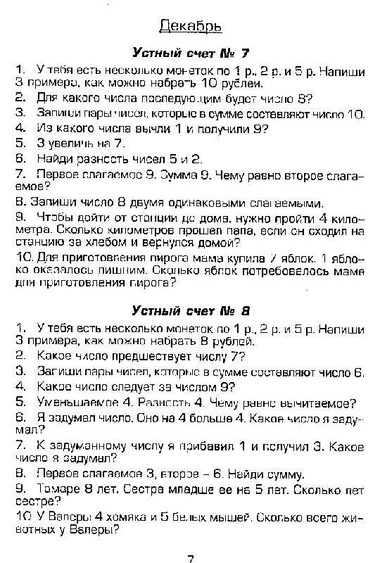 из для Математика Устный счет класс Татьяна Шклярова  Вторая иллюстрация к книге Математика Устный счет 1 класс Татьяна Шклярова