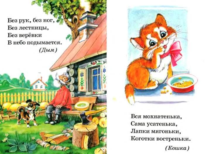 Иллюстрация 1 из 21 для Загадки | Лабиринт - книги. Источник: Кнопа2