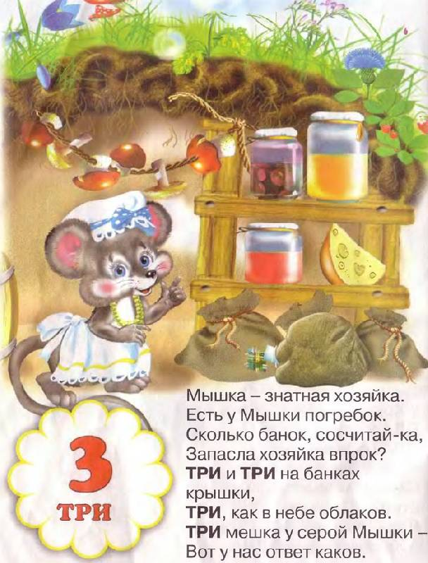 Иллюстрация 1 из 4 для Учимся считать: Сосчитай и покажи - Владимир Степанов   Лабиринт - книги. Источник: Кнопа2