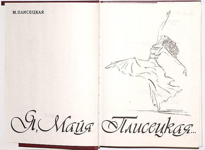 Иллюстрация 1 из 26 для Я, Майя Плисецкая... - Майя Плисецкая | Лабиринт - книги. Источник: Кнопа2