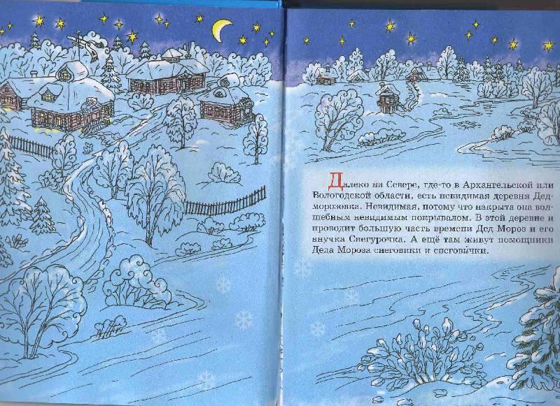 Иллюстрация 1 из 20 для Школа снеговиков - Андрей Усачев   Лабиринт - книги. Источник: Урядова  Анна Владимировна
