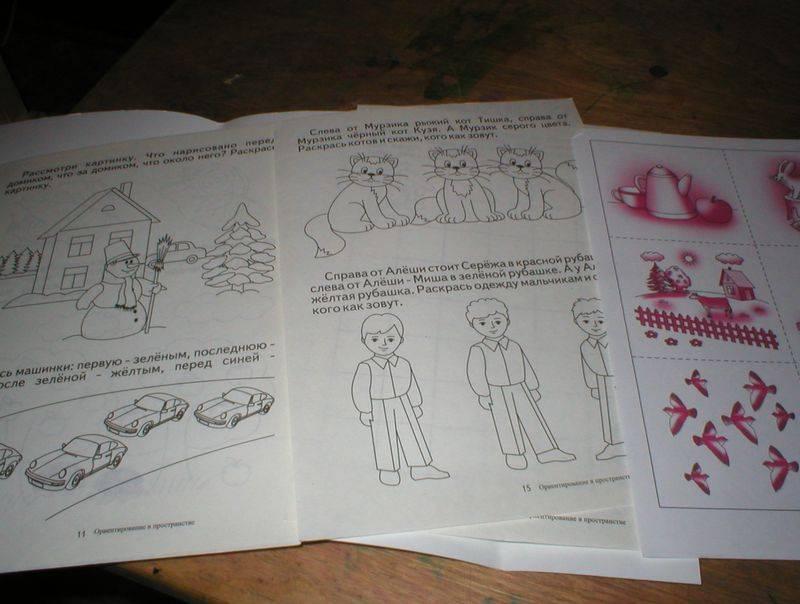 Иллюстрация 1 из 4 для Папка дошкольника: Находим противоположности | Лабиринт - книги. Источник: Черникова Наталья Вячеславовна