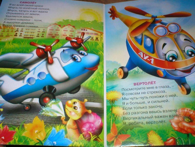 Иллюстрация 1 из 3 для На чем люди летают - Наталья Мигунова | Лабиринт - книги. Источник: Черникова Наталья Вячеславовна