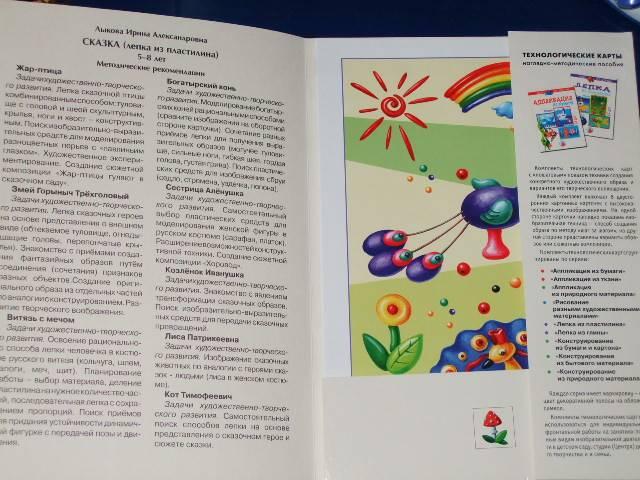 Иллюстрация 1 из 4 для Сказка (лепка из пластилина) - Ирина Лыкова | Лабиринт - книги. Источник: *  Надежда
