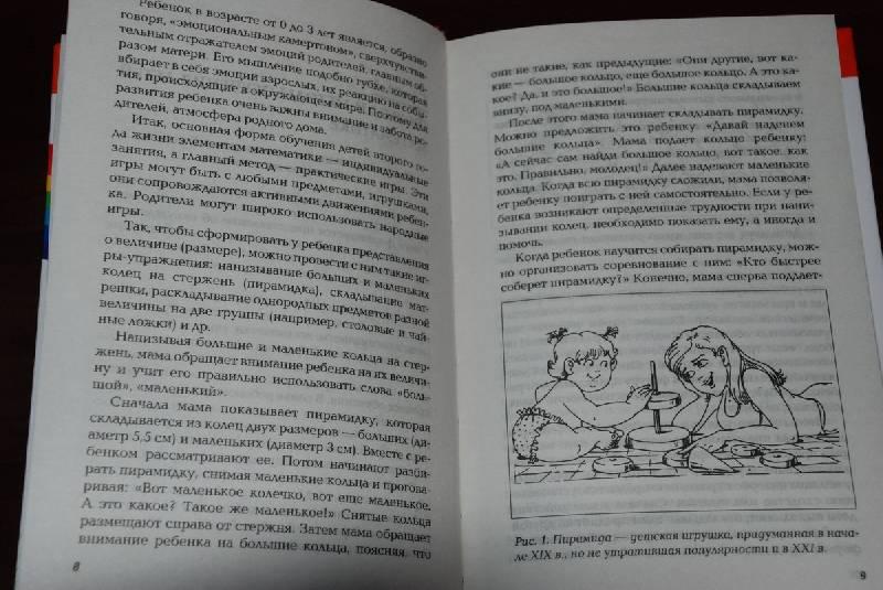 Иллюстрация 1 из 34 для Учимся считать - Людмила Огарок | Лабиринт - книги. Источник: Lared