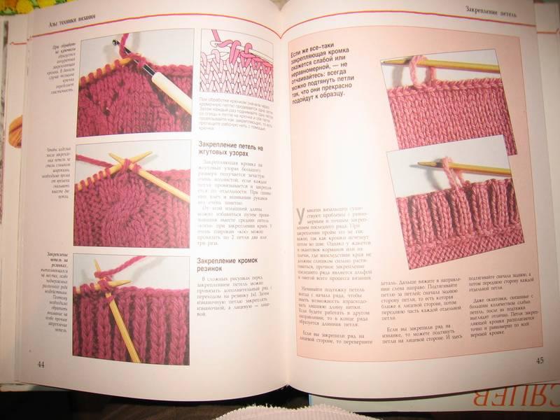 Иллюстрация 1 из 5 для Вязание - Катарина Бусс | Лабиринт - книги. Источник: Смирнова  Ирина Эдуардовна