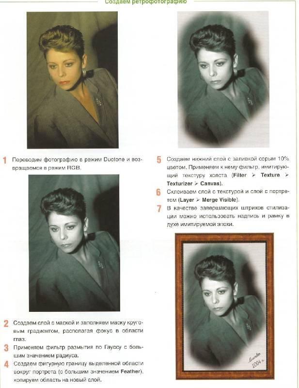 Иллюстрация 1 из 34 для Большая книга цифровой фотографии - Мураховский, Симонович | Лабиринт - книги. Источник: Лабиринт-чит