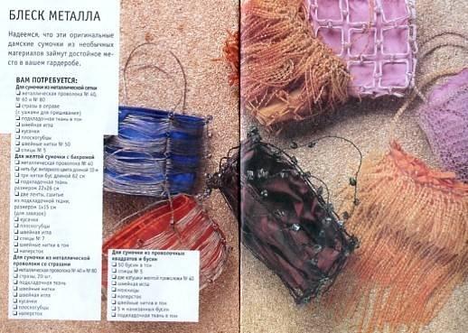 Иллюстрация 1 из 32 для Стильные сумочки своими руками - Донателла Чотти | Лабиринт - книги. Источник: Лабиринт-чит