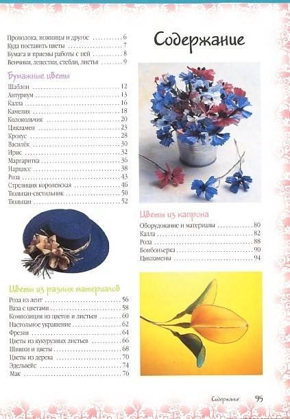 Иллюстрация 1 из 6 для Изысканные цветы из шелка, бумаги и капрона - Беллини, Кристанини   Лабиринт - книги. Источник: Лабиринт-чит