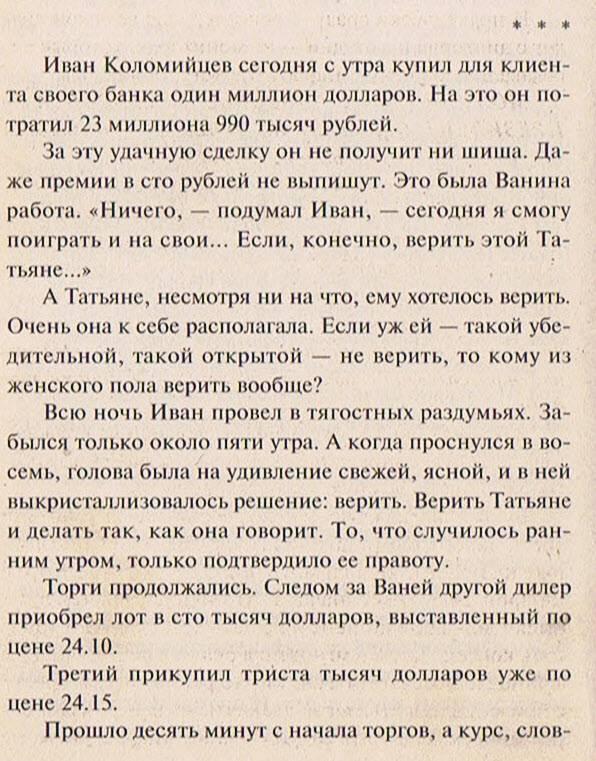 Иллюстрация 1 из 9 для Второй раз не воскреснешь: Повесть - Литвинова, Литвинов | Лабиринт - книги. Источник: Большая Берта