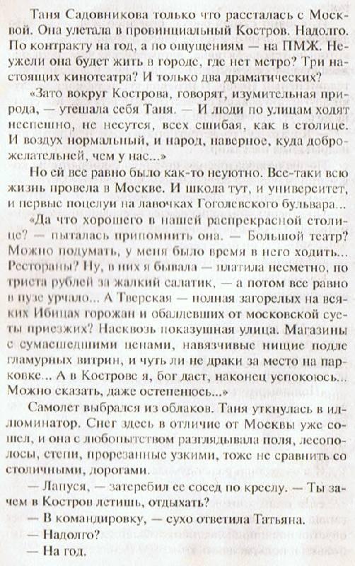 Иллюстрация 1 из 14 для Парфюмер звонит первым: Роман - Литвинова, Литвинов | Лабиринт - книги. Источник: Большая Берта