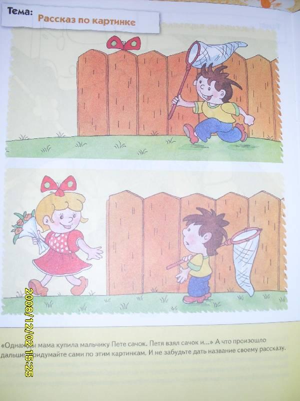 Иллюстрация 1 из 15 для Развитие речи у малышей: Средняя группа. - Денисова, Дорожин | Лабиринт - книги. Источник: Марта