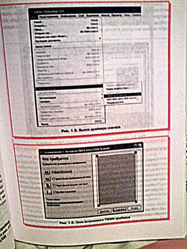 Иллюстрация 1 из 30 для Оцифровываем и ретушируем свой фотоальбом - В. Гольцман | Лабиринт - книги. Источник: angelan