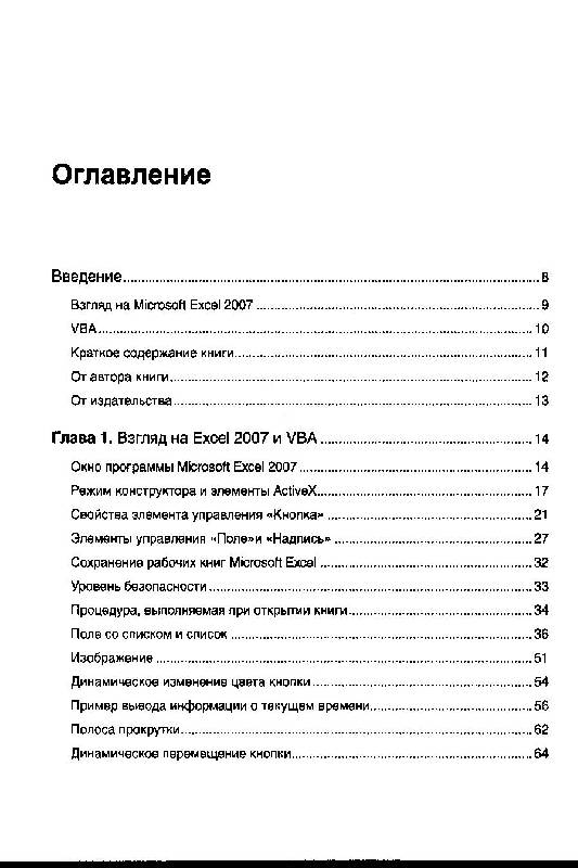 Иллюстрация 1 из 26 для Офисные решения с использованием Microsoft Excel 2007 и VBA (+CD) - Сергей Кашаев   Лабиринт - книги. Источник: МИА