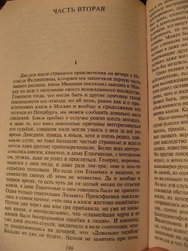Иллюстрация 1 из 10 для Идиот - Федор Достоевский | Лабиринт - книги. Источник: Krofa