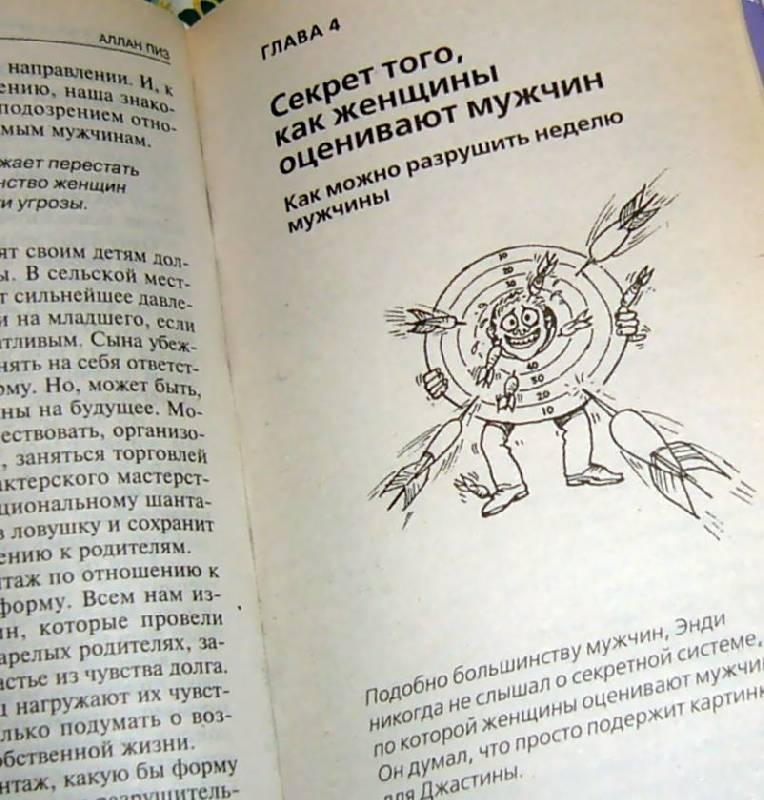 Иллюстрация 1 из 13 для Почему мужчины врут, а женщины ревут - Пиз, Пиз   Лабиринт - книги. Источник: Nika
