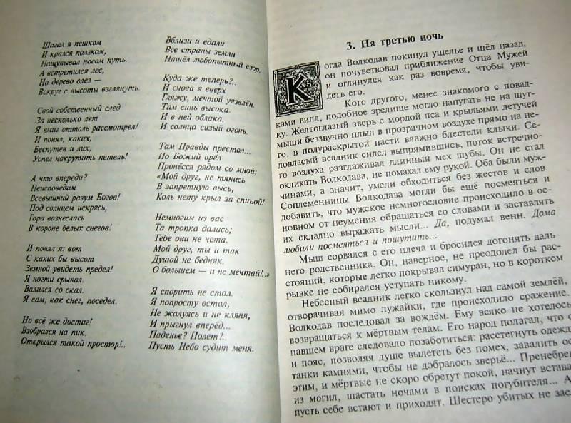 Иллюстрация 1 из 12 для Волкодав. Право на поединок - Мария Семенова | Лабиринт - книги. Источник: Nika
