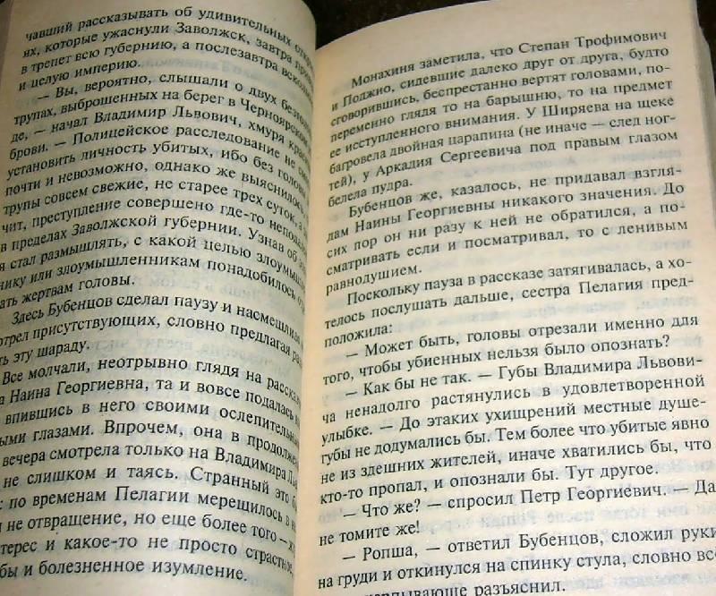 Иллюстрация 1 из 16 для Пелагия и белый бульдог - Борис Акунин   Лабиринт - книги. Источник: Nika