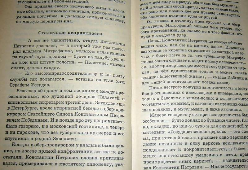 Иллюстрация 1 из 7 для Пелагия и красный петух. Роман в 2-х томах. Том 1 - Борис Акунин | Лабиринт - книги. Источник: Nika