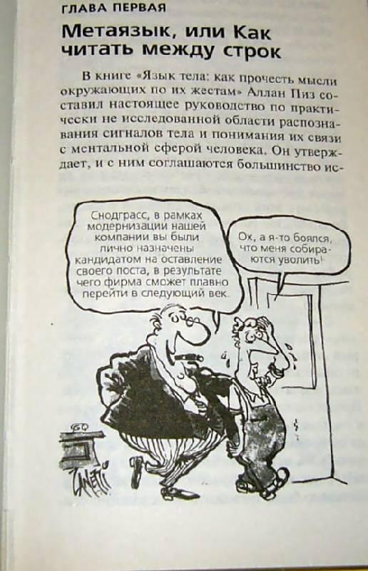Иллюстрация 1 из 22 для Язык разговора - Пиз, Гарнер   Лабиринт - книги. Источник: Nika