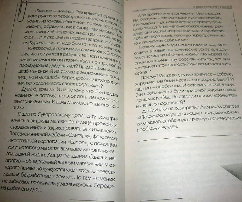Иллюстрация 1 из 7 для 5 судьбоносных вопросов. Мифы большого города - Курпатов, Девятова   Лабиринт - книги. Источник: Nika