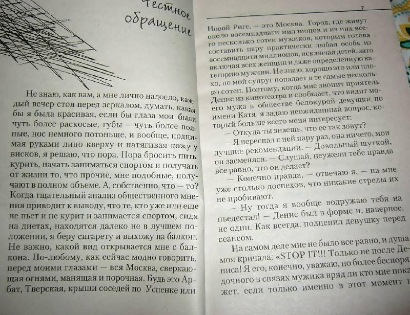 Иллюстрация 1 из 28 для Брачный контракт, или Who is xy... - Татьяна Огородникова | Лабиринт - книги. Источник: Nika