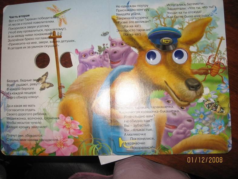 Иллюстрация 1 из 6 для Тараканище - Корней Чуковский | Лабиринт - книги. Источник: Jasmin56