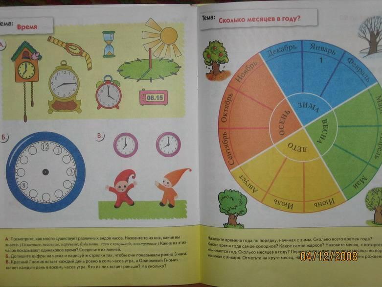 Иллюстрация 1 из 11 для Математика для дошкольников: Подготовительная группа. - Денисова, Дорожин | Лабиринт - книги. Источник: Jasmin56
