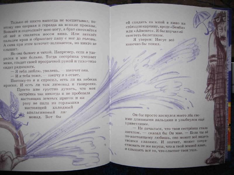 Иллюстрация 1 из 10 для Моя сестренка - ангел - Ульф Старк   Лабиринт - книги. Источник: Трухина Ирина