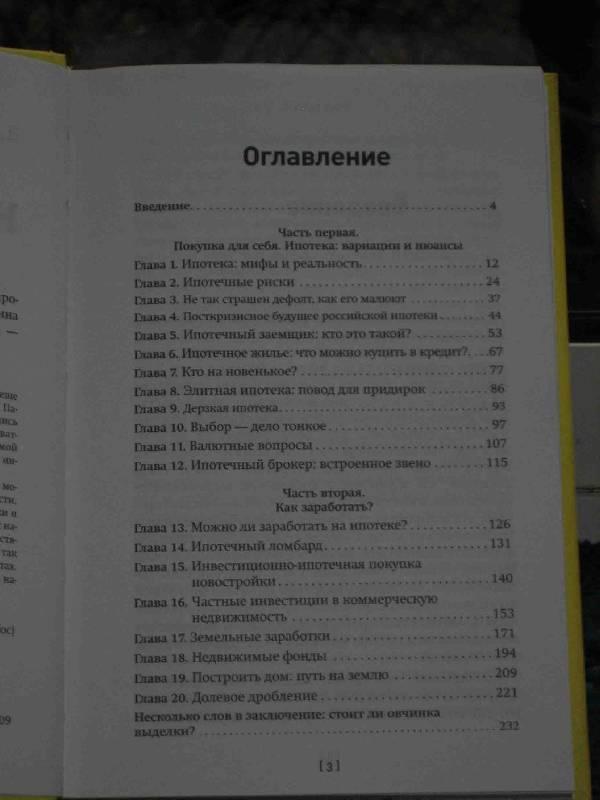 Иллюстрация 1 из 2 для Недвижимость: схемы покупки и инвестирования при минимальных средствах - Анна Шехова | Лабиринт - книги. Источник: Трухина Ирина