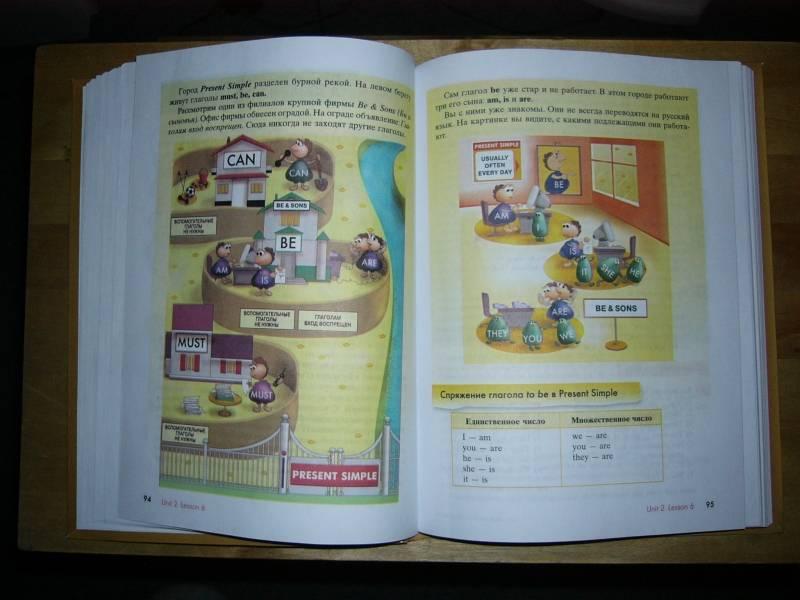 Иллюстрация 1 из 11 для Английский язык. Счастливый английский.ру/Happy English.ru для 5 класса общеобразоват. учрежд. ФГОС - Кауфман, Кауфман   Лабиринт - книги. Источник: Улыбка