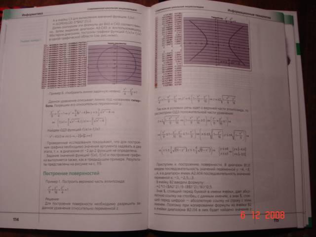 Иллюстрация 1 из 3 для Информатика - Михаил Коляда | Лабиринт - книги. Источник: Селезнева  Татьяна