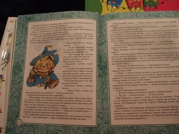Иллюстрация 1 из 36 для Волшебник Изумрудного города: Сборник - Александр Волков | Лабиринт - книги. Источник: Viva La diva
