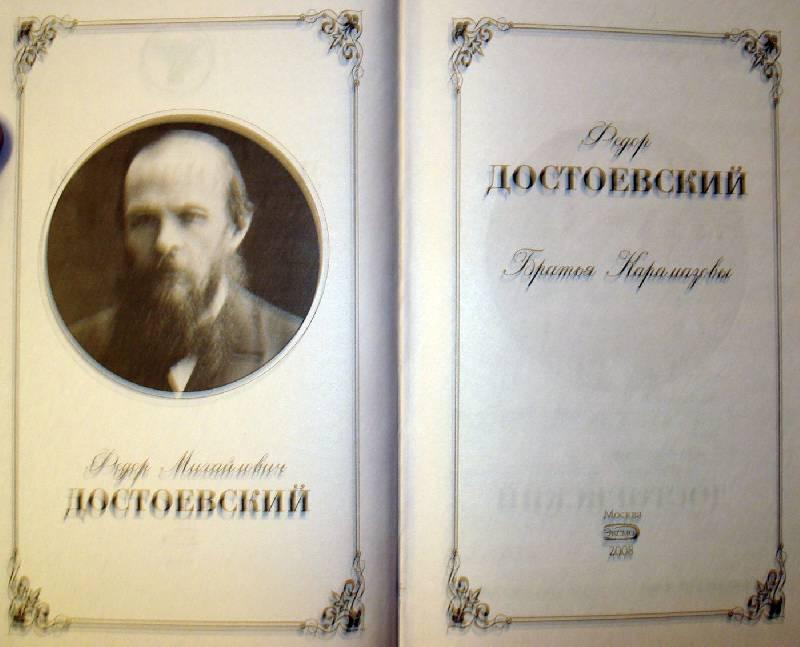 Иллюстрация 1 из 20 для Братья Карамазовы - Федор Достоевский | Лабиринт - книги. Источник: Мефи